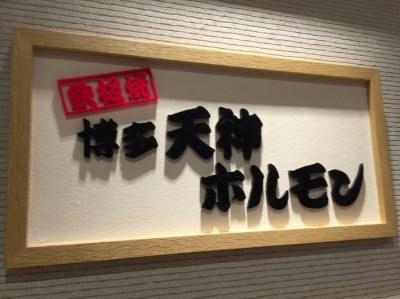 ヨドバシ梅田『天神ホルモン』目の前で焼いて貰える鉄板焼き定食