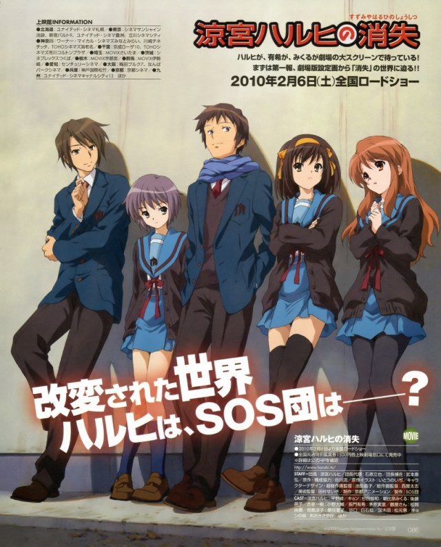 The Disappearance of Haruhi Suzumiya Japanese movie poster featuring the SOS Brigade