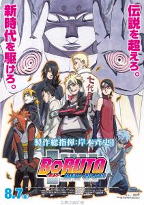 Boruto: Naruto the Movie anime poster