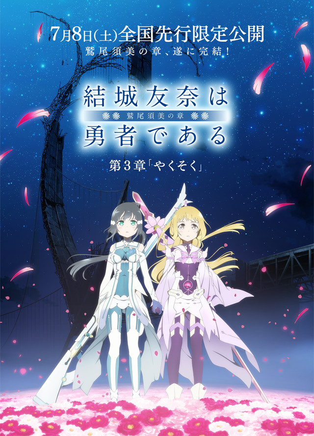 Yuki Yuna is a Hero: The Washio Sumi Chapter anime poster featuring Sumi and Sonoko