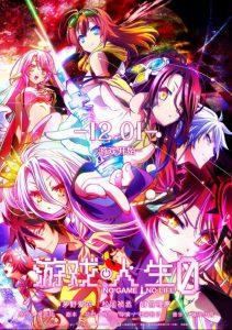 No Game No Life: Zero anime movie cover art