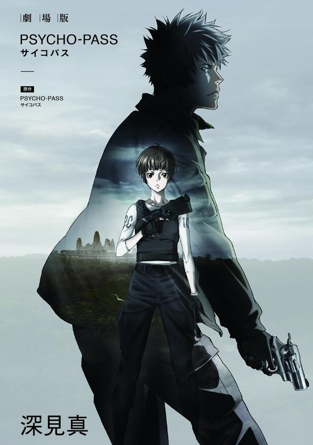 Psycho-Pass Movie anime cover art featuring Akane Tsunemori and Shinya Kougami