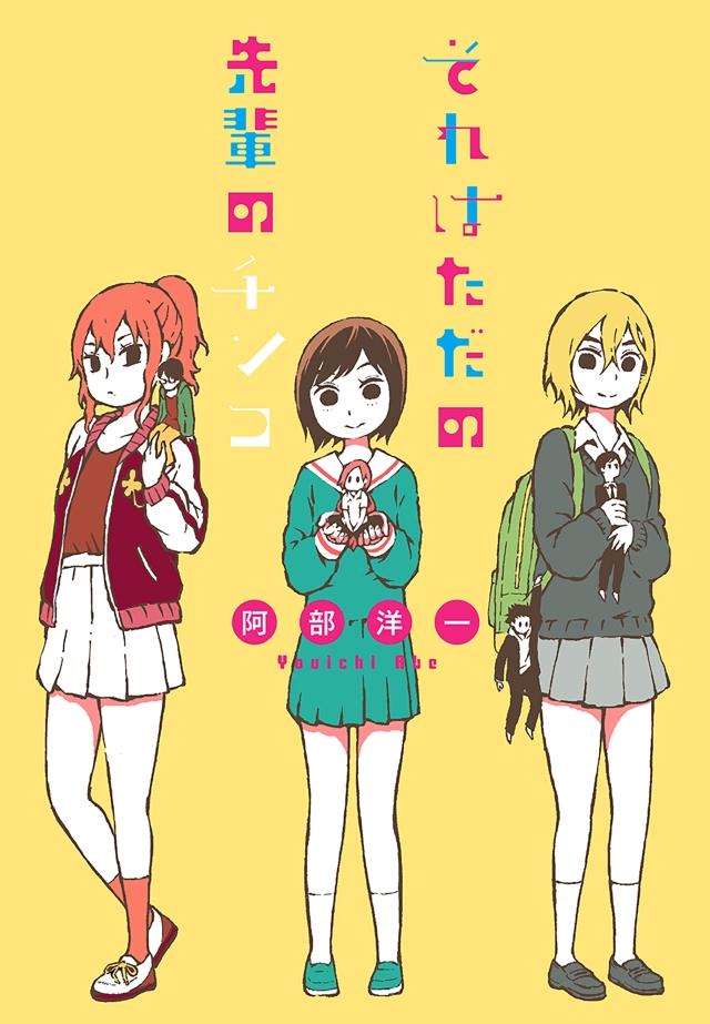 That's Just Senpai's Dick manga cover