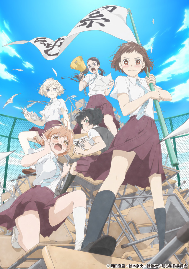 O Maidens in Your Savage Season anime series cover art