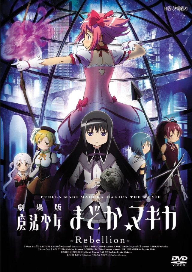 Puella Magi Madoka Magica the Movie: Rebellion anime cover art
