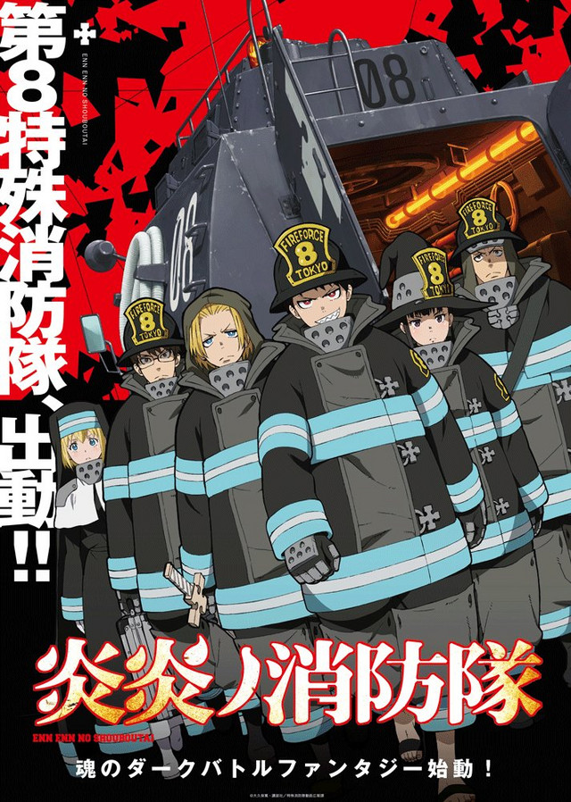 Fire Force anime series cover art