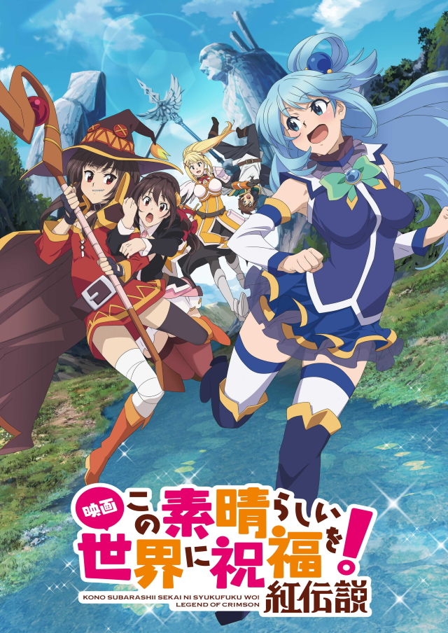 KonoSuba: Legend of Crimson anime movie cover art