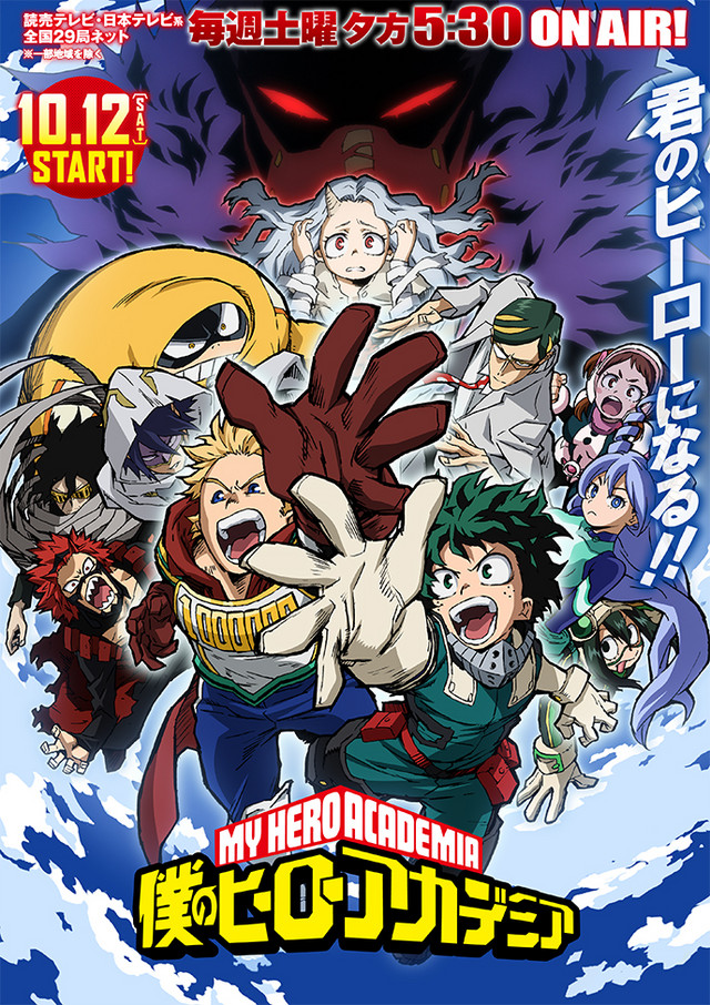 My Hero Academia season 4 anime series cover art