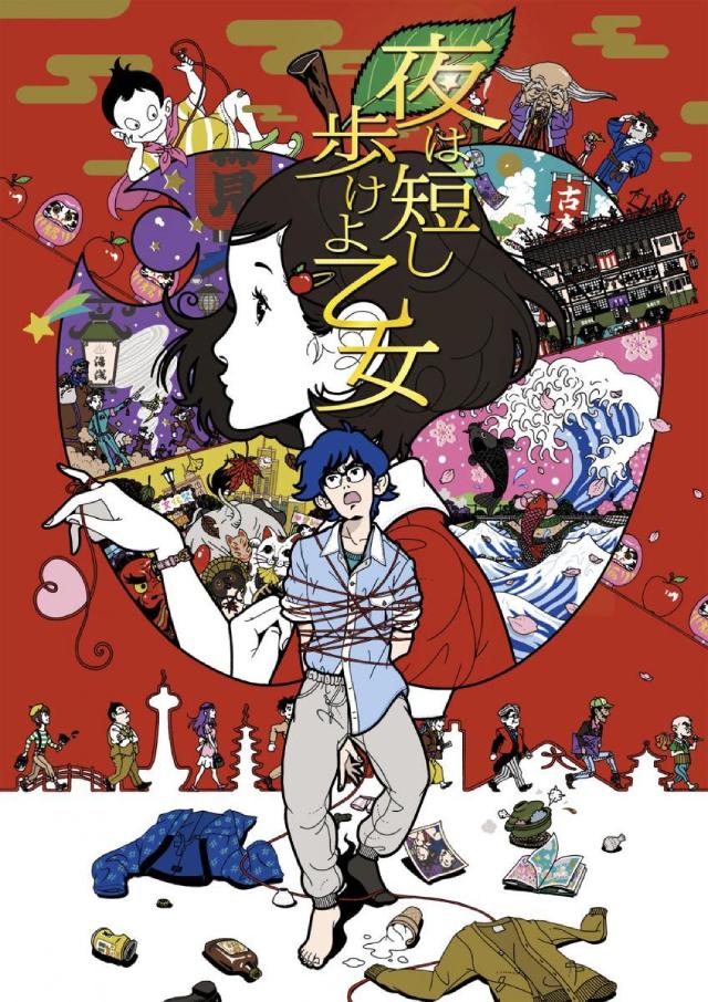 Night Is Short, Walk on Girl anime movie cover art