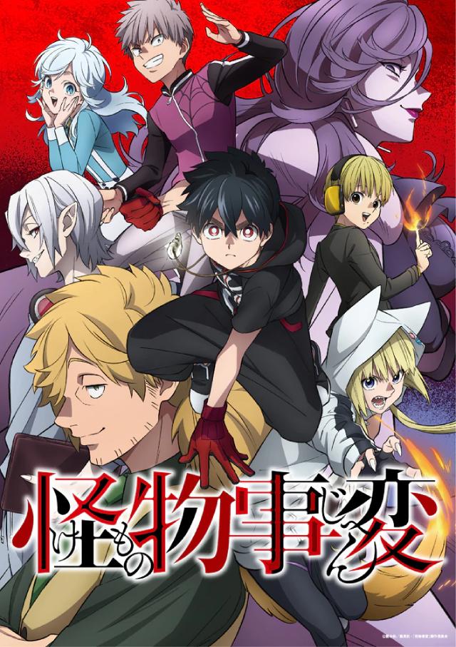 Kemono Jihen anime series cover art