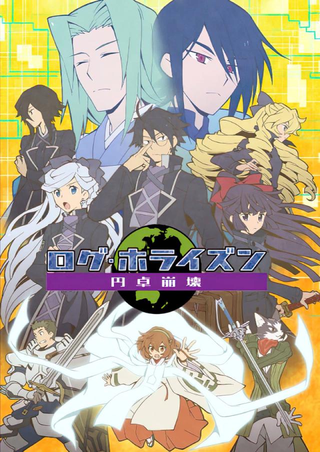 Log Horizon: Destruction of the Round Table anime series cover art