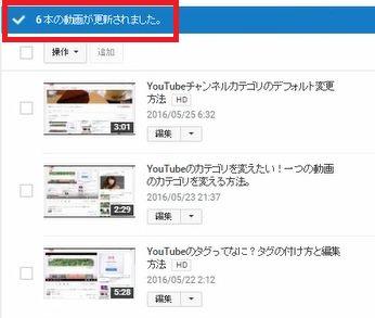 YouTubeの動画のカテゴリを一括で変更する方法