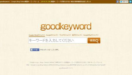 goodkeywordを使ってYouTubeのタイトルのキーワードを見つける方法
