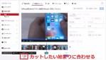 動画加工ツールの使い方♪YouTube上で動画を編集、カットする方法