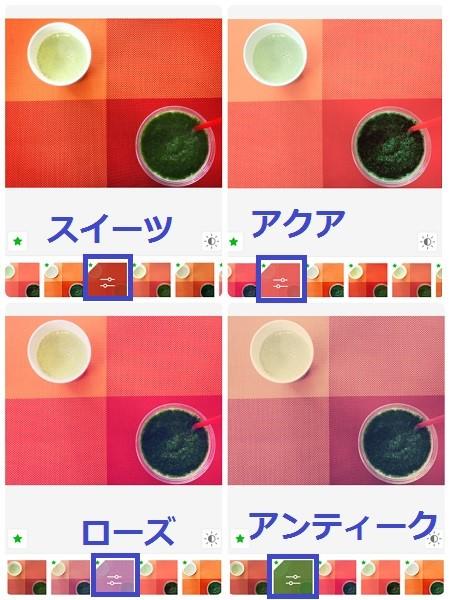 LINE Cameraを使って料理写真を美味しそうに加工しよう♪アプリを使うと簡単!
