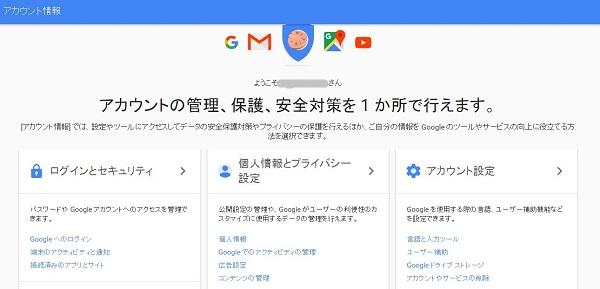 グーグルアカウントの個人情報とプライバシーの設定で注意する点はありますか?