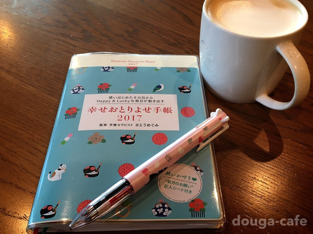 さとうめぐみの「幸せおとりよせ手帳」その効果を実感するために必要こととは?