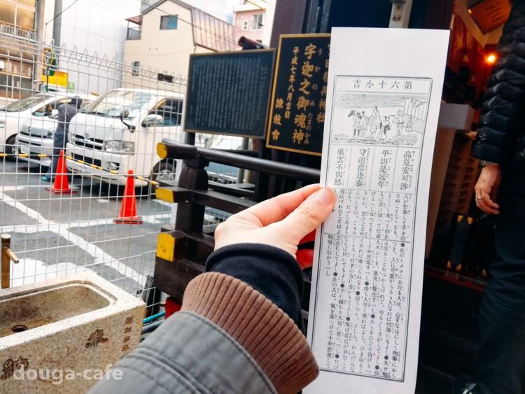 日本橋七福神が八福神のお得なマーケティングツアーで2019年も運気アップ!
