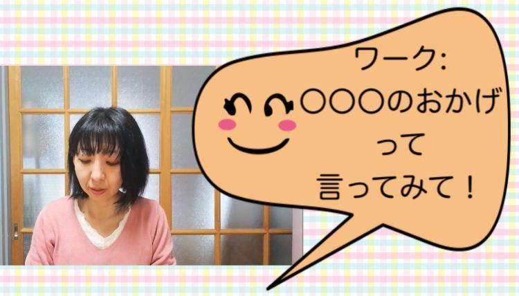ワーク:〇〇のおかげって言ってみて! 二極化で幸せに差がつく効果を得る!