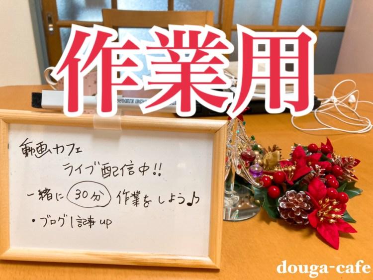 【作業用】動画カフェ「朝活部」始めました!さぼり防止にお役立ち【無料】