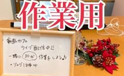 【作業用】動画カフェ朝活始めました!だらだら、さぼり防止にお役立ち【無料】