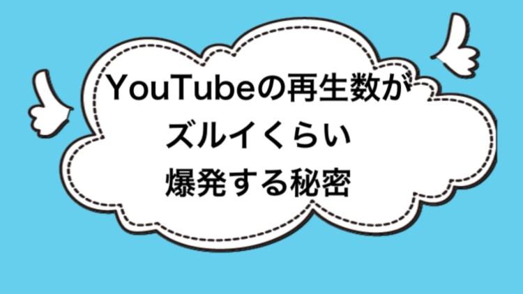 【ご報告】YouTubeの再生数がズルイくらい爆発する秘密【zoomワークショップ】