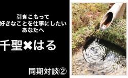 ライティング力に完敗しました・・千聖さんインタビュー②【ドリームライティング】
