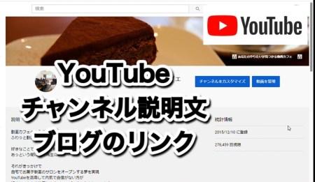 YouTubeチャンネル説明文とブログのリンクの設定方法【YouTube準備編】