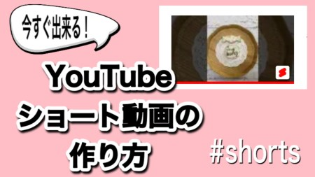 TikTok風の動画が作れる!YouTubeのショート動画の作り方