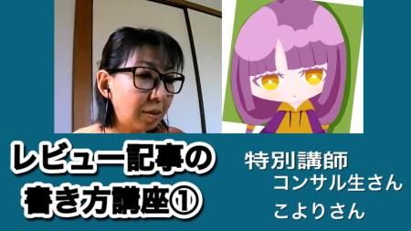 初心者さん向け♪レビュー記事の書き方講座①特別編