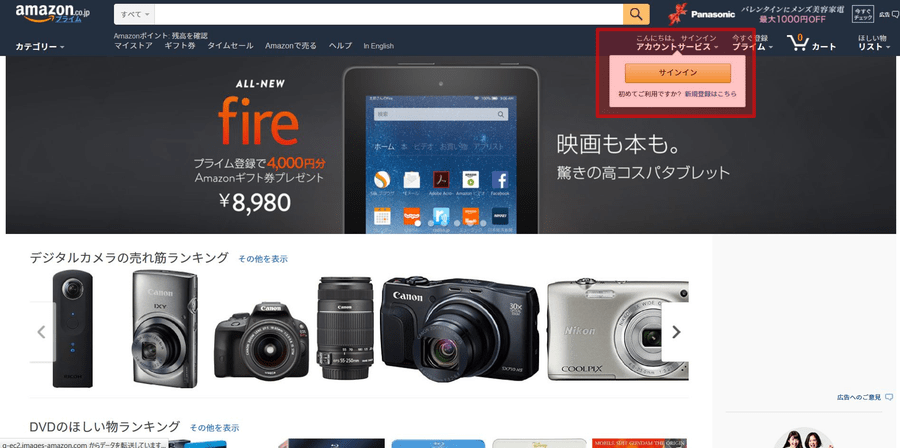 amazon-touroku1