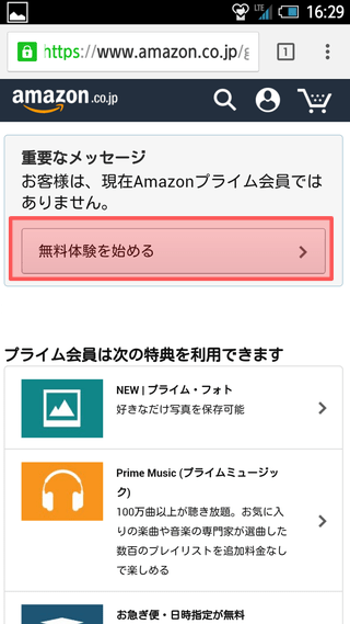 amazon-touroku18