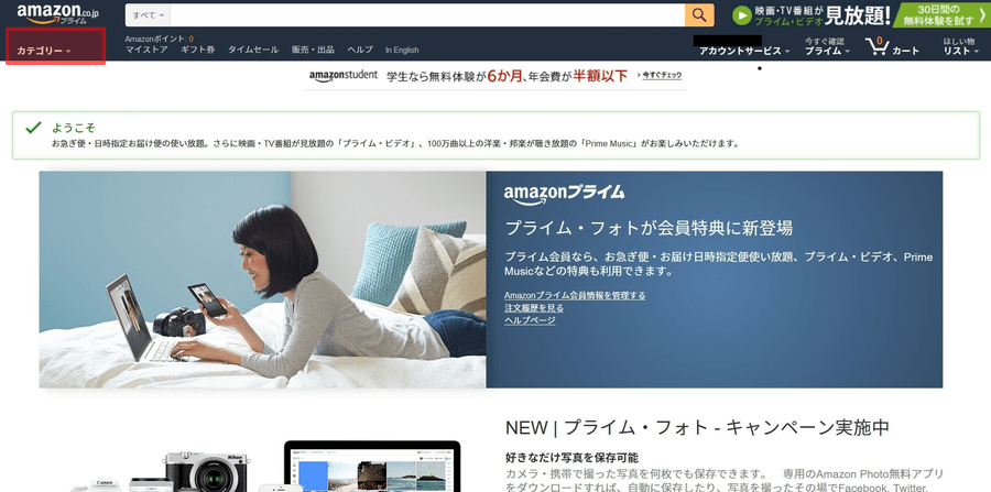 amazon-touroku9