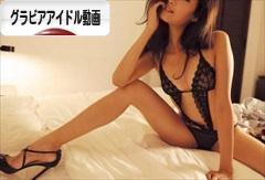 にほんブログ村 動画紹介ブログ グラビアアイドル動画へ