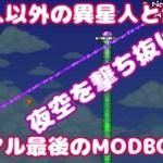 【テラリア】MODシリーズ#17 異星人と異文化交流!びっくりするほどグローバル!!