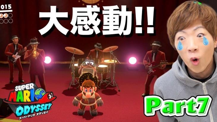 【スーパーマリオ オデッセイ】Part7 – あの曲のバンド演奏に大感動!!【セイキン&ポンちゃん】
