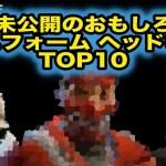 [R6S] 未公開のおもしろユニフォーム ヘッドギア TOP10