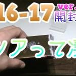 【WCCF】【16-17 ver.3.0】vol.41 ☆マシアって凄い☆10クレ開封!!!☆【ダブシ】