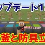 【マイクラ】PS版、Switchアップデートバージョン1.64 大釜、防具立てが面白い! 番外編【ゆっくり実況】