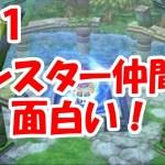 【ドラクエ5実況】#11 モンスター仲間が面白い!神の塔でラーの鏡探し!