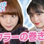 【マフラー】冬の可愛い巻き方3パターン紹介!