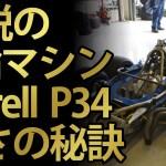 6輪のF1カー ティレル「P34」という驚きのマシン 速さの理由とは?