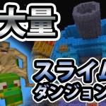 【日刊Minecraft】スライムもりもり!スライムダンジョンに待ち受けている驚き結果とは!?最強の匠は誰か!?DQM勇者編 伝説のLV上げ第3章【4人実況】
