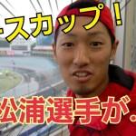 感動の結末。。。ピースカップGIIIで松浦選手を全力応援!!!