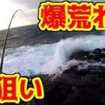 アカメ釣りの感動を生んだ高知の人たちと離島で釣り!!