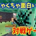 【マイクラ】大ピンチ!!!!-3人で出来るめちゃくちゃ面白いゲーム