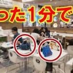 【海外の反応】日本すごい!外国人が日本の飲食店で実験した『ある光景』にびっくり仰天!「頻繁に見られるのは日本だけ!」【すごい日本】