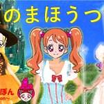 プリキュアアラモード★かわいい 着せ替え  ごっこ 童話 ☆オズのまほうつかい☆/Precure A La Mode☆ The Wizard of Oz☆