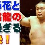 貴乃花vs朝青龍の凄い一番!平成の大横綱ここにあり!