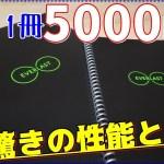 《1冊5000円のノート!?》Rocketbook EVERLASTの紹介 ~驚きの性能とは~